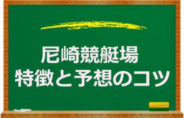 尼崎競艇場の舟券予想のコツと特徴データ!!独特の風に注意