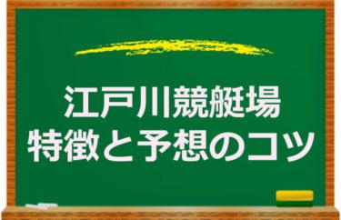 江戸川競艇場の特徴と予想で儲けるコツとは?潮がポイント