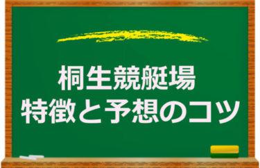 桐生競艇場の予想のポイント&特徴データを徹底調査!
