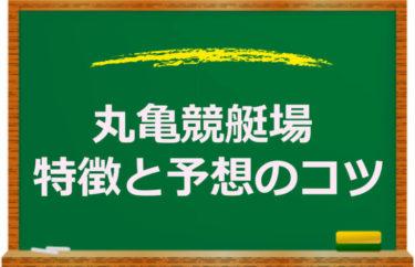 丸亀競艇場の特徴・予想のコツや傾向!1号艇(インコース)は危険?