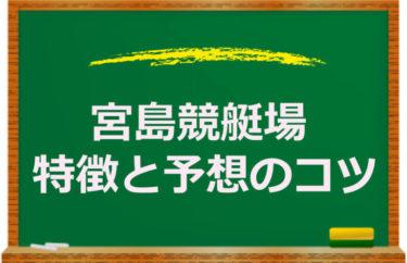宮島競艇場の予想のコツ・特徴とは?スタート展示が超重要
