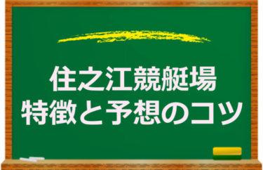 住之江競艇場の予想のコツと特徴!地元在籍と1号艇が強い