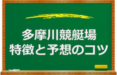 多摩川競艇場の予想のコツと特徴!スピード勝負になりやすい