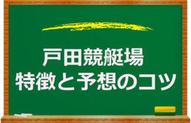 戸田競艇場の予想のコツ・特徴データ!ボートレース戸田で稼ぐ