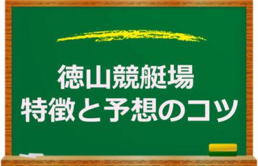 徳山競艇場の当たる予想のコツやボートレース徳山の特徴!