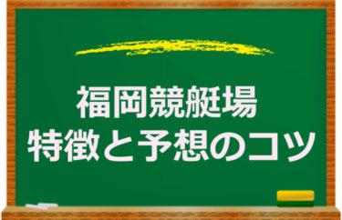 福岡競艇場の特徴と勝てる予想のコツ!1号艇の信頼度は低い